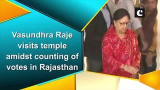 Vasundhra Raje visits temple amidst counting of votes in Rajasthan