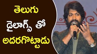 Watch Kgf Movie Pre Release Event Yash Srinidhi She Video Id