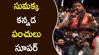 Anchor Suma Making Fun in KGF Movie Pre Release Event - Yash, Srinidhi Shetty - Prashanth Neel