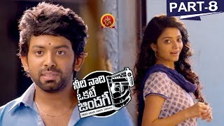 Needi Naadi Okate Zindagi Full Movie Part 8 - 2018 Telugu Full Movies - Janani Iyer, Rameez Raja