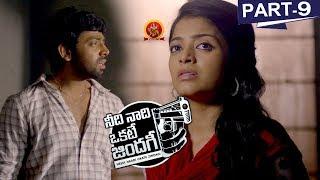 Needi Naadi Okate Zindagi Full Movie Part 9 - 2018 Telugu Full Movies - Janani Iyer, Rameez Raja