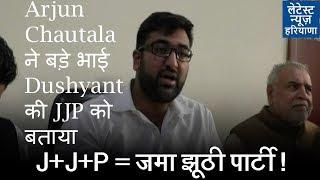 #ArjunChautala ने बड़े भाई #Dushyant की JJP को बताया जमा झूठी पार्टी, बोले ताबड़तोड़ हमले