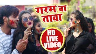 बबली बीड़ी पियेली होली में - GARAM BA TAWA - Arvind Akela Kallu का Superhit Holi Video SOng