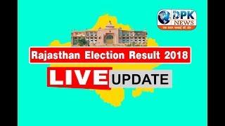 राजस्थान Election : कॉंग्रेस तीनों राज्यो में आगे , राजस्थान में 07 सीटो पर आगे