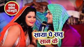 आ गया HD LIVE चइता #  साया पे सातु सान के - अरविन्द अकेला कल्लू  - Bhojpuri Chait Songs 2018