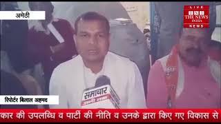 [ Amethi ] कमल संदेश यात्रा के दौरान जगदीशपुर के विधायक ने सरकार की उपलब्धि बताई