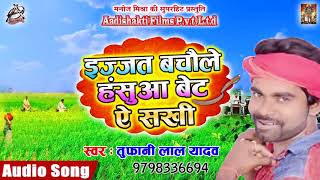 2018 New Chaita Song - इज्ज़त बचौले हसुआ बेट ये सखी -Tufani Lal Yadav-  Bhojouri Chaita Song 2018