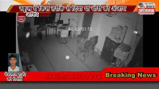 आसींद | सरकारी स्कूल में कैसे दिया था चोरी को अंजाम