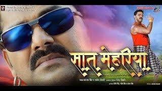 2018 New - Full Pramotional Movie - सात मेहरियाँ - Pawan Singh , Akshra Singh , Chandani Singh