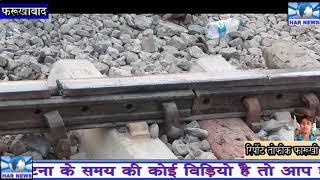 कमालगंज रेलवे स्टेशन के पास रविवार शाम फिर हादसा होते बचा