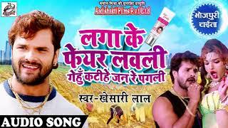 Khesari Lal Yadav का धमाकेदार Chaita Song - लगा के फेयर लवली गेंहू कटिहे जन रे पगली-Chaita Song 2018