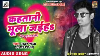 Lover Raja का Sad Song - कहतानी भुला जइहs  - New Latest Bhojpuri Sad Song 2018
