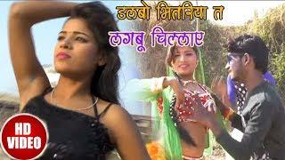 HD VIDEO # डलबो भिटरिया त लगबू चिल्लाए - Surendra Pandey Chinku - Bhojpuri New Video Song 2018