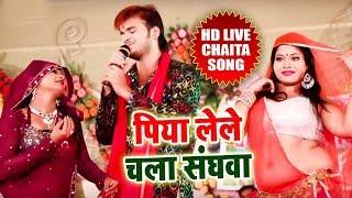 LIVE CHAITA SOng # अरविन्द अकेला कल्लू - पिया लेले चला संघवा- New Bhojpuri Chaita Song 2018