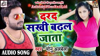 Monu Albela का सुपरहिट लोकगीत - दरद सखी बढ़ल जाता - New Bhojpuri Latest Song 2018
