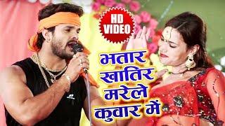 Khesari Lal Yadav का देहाती Chaita Video - भतार खातिर मरेले कुवार में - Bhojpuri Latest Chaita Song