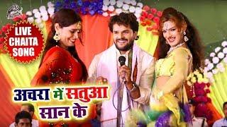 HD VIDEO# अचारा में सतुआ सान के - Khesari Lal Yadav का Desi Live Chaita Song 2018