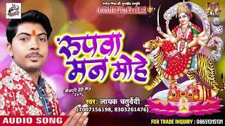सुपरहिट देवी गीत - रूपवा मन मोहे - Layak Chaturvedi - Latest Bhojpuri Hit Devi Geet 2018