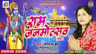 Sadhana Jha का 2018 का सबसे सुपरहिट भजन - राम जन्मोत्सव - Latest Bhojpuri Bhajan 2018