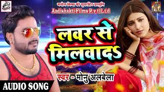सुपरहिट गाना - लवर से मिलवादs - Lover Se Milavada - Monu Albela - Bhojpuri Hit SOng 2018