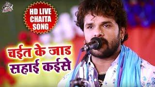 आ गया Khesari Lal Yadav का सुपरहिट चइता Video Song - चईत के जाड़ सहाई कईसे - Bhojpuri Desi Chaita
