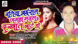 Shankar Samrat और Duja Ujjwal का New Bhojpuri Desi Brand SOng - दुःखात बाटे हो