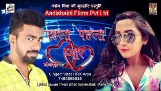 Rap  SOng - Virat HRX Arya - New Bhojpuri पहला पहला प्यार - Bhojpuri Romantic SOng 2018