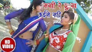 "Surendra Pandey "" Chiku "" का सबसे हिट Video SOng - सखी रे दुःख कईसे सही - Bhojpuri Hit Song 2018"