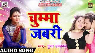 Duja Ujjawal का 2018 का सुपरहिट भोजपुरी Song - चुम्मा जबरी - Chumma Jabari - New Hit SOng 2018