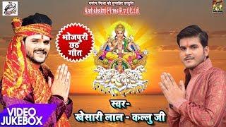 Chath Special Hits 2018 - Khesari Lal Yadav  Arvind Akela Kallu - चईता छठ - Video Jukebox