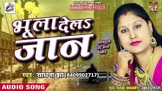 सुपरहिट दर्द भरा गीत - भुला देलs जान - Bhula Dela Jaan - Sadhna Jha - Latest Bhojpuri Sad Song 2018