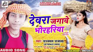 Ujjwal Ujala 2018 का हिट चइता गीत - देवरा जगावे भोरहरिया - Latest Bhojpuri Hit Chaita Song 2018