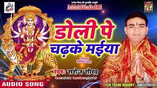 Super Hit Devi Geet - डोली पे चढ़के मईया - Saroj Saurav - Doli Pe Chadke Maiya - Bhojpuri Devi Geet