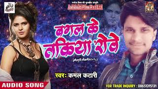 Kamal Katari का सबसे हिट गाना - बगल के तकिया रोवे - Bagal Ke Takiya Rove - Bhojpuri Hit Songs 2018