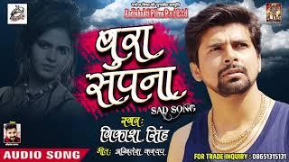 Vikash Singh का सबसे दर्द भरा गाना - बुरा सपना - Bura Sapna - Latest Bhojpuri Sad Song 2018