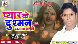 "प्यार के दुश्मन जमाना भईल - Pyaar Ke Dushman Jamana Bhail - Sonu Kumar "" King "" - Bhojpuri Sad Songs"
