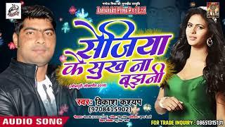 Vikash Kashyap - सेजिया के सुख ना बुझनी - Sajiya Ke Shukh - Latest Bhojpuri Hit SOngs 2018