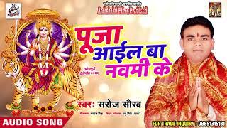 पूजा आईल बा नवमी के - Saroj Saurav - Doli Pe Chadke Maiya - Bhojpuri Devi Geet 2018