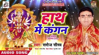Super Hit Devi Geet - हाथ में कंगन - Saroj Saurav - Doli Pe Chadke Maiya - Bhojpuri Devi Geet  2018