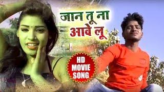 "Surendra Pandey "" Chiku "" - जान तू ना आवे लू - Jaan Tu Na Aawe Lu - Bhojpuri Hit Sad Song 2018"