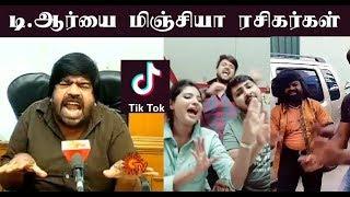 டி.ஆர்யை மிஞ்சியா ரசிகர்கள் | T Rajendar Dubsmash Troll
