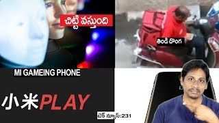 TechNews In Telugu  231: asus Pie Update,zomato,one Ui,Poco Pie update,Apple