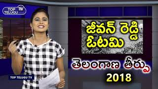 Jeevan Reddy Lost at Jagityal || Jeevan Reddy Bandi Sanjay Jagityal || Telangana Election  2018 ||