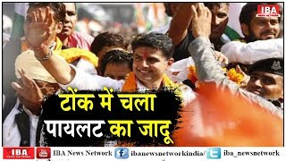 TONK में सचिन पायलट की शानदार जीत ! | Congress chief Sachin Pilot will contest ... | IBA NEWS |
