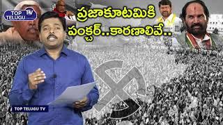 ప్రజాకూటమికి పంక్చర్.. కారణాలివే..| Telangana Elections Result 2018 | Top Telugu TV |