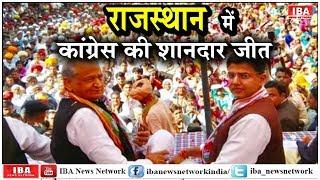 Rajasthan Election Results LIVE: वसुंधरा राजे ने मानी हार ... | Rajasthan |IBA NEWS|