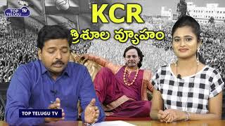 బిగ్ బాస్ త్రిశూల వ్యూహం || KCR Implements Amazing Strategy || Telangana Elections 2018 ||