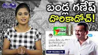 Bandla Ganesh Reaction On His Comments || Bandla Ganesh Tweet || Top Telugu TV ||