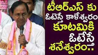 KCR Funny Punches About Praja Kutami || KCR Speech After Results || Top Telugu TV ||