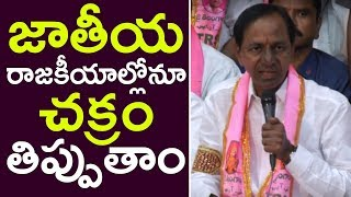 TRS will Impact National Politics || KCR Speech After Results || KCR Live ||